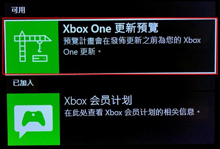 7. 移到最右邊點擊 Xbox One 更新預覽;