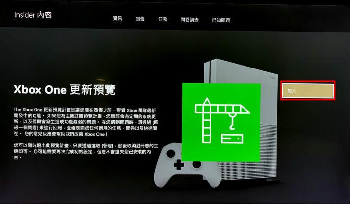 8. 按「加入」。這不會即時就開始更新主機的,但日後有機會可以安裝預覽版 Xbox 更新;