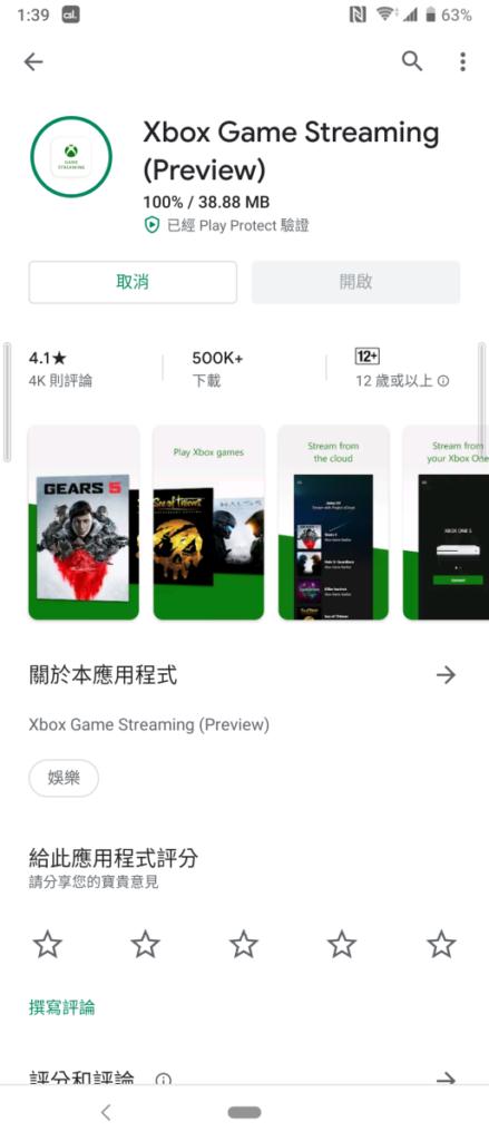 12. 到 Google Play Store 去下載《 Xbox Game Streaming (Preview) 》應用;