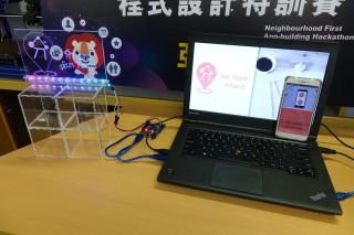 作品Found Fun Found是由 LLCMHLSS學生製作,結合手機軟件及編程。