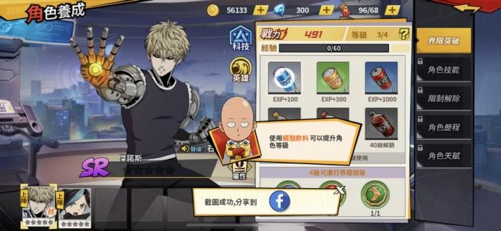 在遊戲中可得到不同的補品,玩家可為手上角色進行升級,增加戰鬥力。