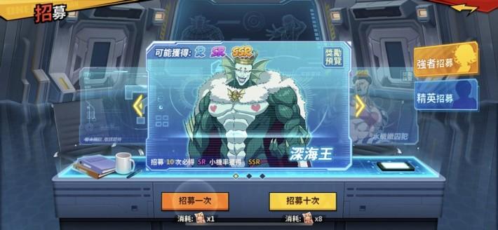 深海王等經典人物能夠透過「強者招募」抽到。