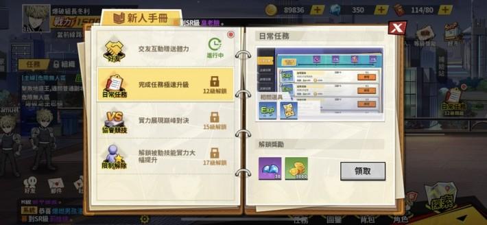 遊戲內設有新人手冊,按要求完成後,可以獲得不同的獎勵。