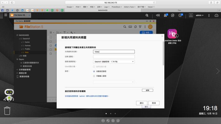 STEP 9:如果未有在 NAS 開出一個資料夾的話,可以在 NAS 設定頁中「建立共用資料夾」,可以先將部分影片放入資料夾內進行測試。