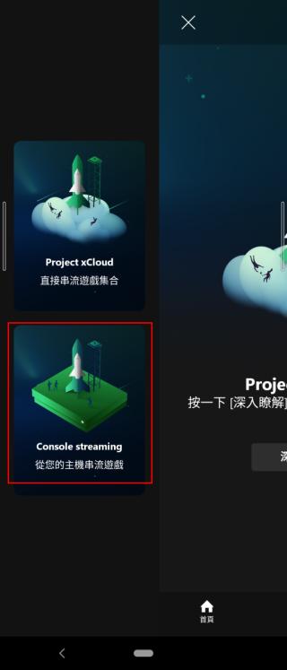 16. 選擇「Console streaming 從您的主機串流遊戲」;