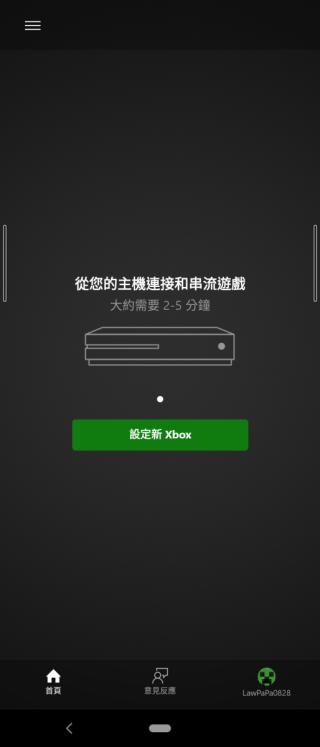 17. 按「設定新 Xbox 」;