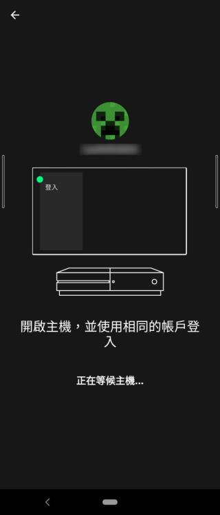 18. 手機會開始等待 Xbox One 完成設定;