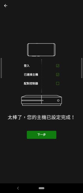 23. 這時要將本來連接 Xbox One 的手掣拿來與手機配對。按「下一步」;