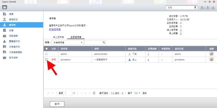 admin 可以在 Qsync Central 裡停止指定帳戶使用 Qsync