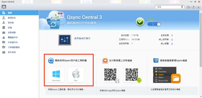 1. 先從 Qsync Central 下載最新的 Qsync 客戶端軟件到電腦,並完成安裝;