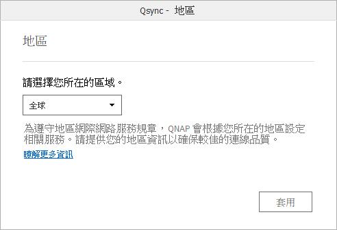 2. 完成安裝開始設定時, Qsync 客戶端會問用戶所在地區。由於大陸的互聯網法規有別於全球各國,香港人選「全球」就對了;