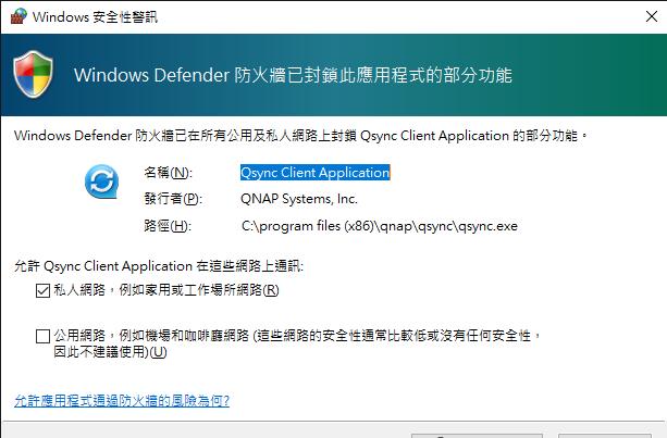 3. Windows 會要求用戶批准 Qsync 客戶端存取網絡,那當然要允許了;