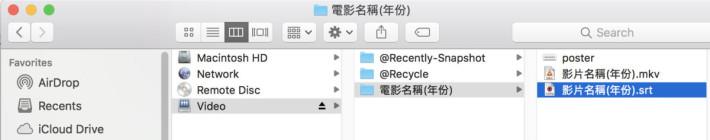 另一方面,假如同一個影片內容中,有其他檔案,例如字幕如 .ass 檔或 .srt 檔,都可以同一方式命名,至於有影片封面的話,只要標記為 Poster 即可。