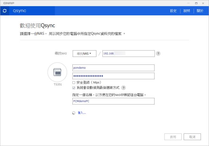 6. 選好 NAS ,輸入用戶名和密碼,再為你的電腦起個名字,按「套用」繼續;