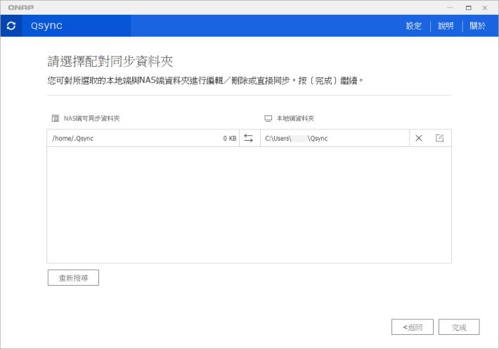7. Qsync 客戶端會顯示預設與 NAS 同步的資料夾路徑,你可以更改到其他地方,按「完成」就完成初步設定了;