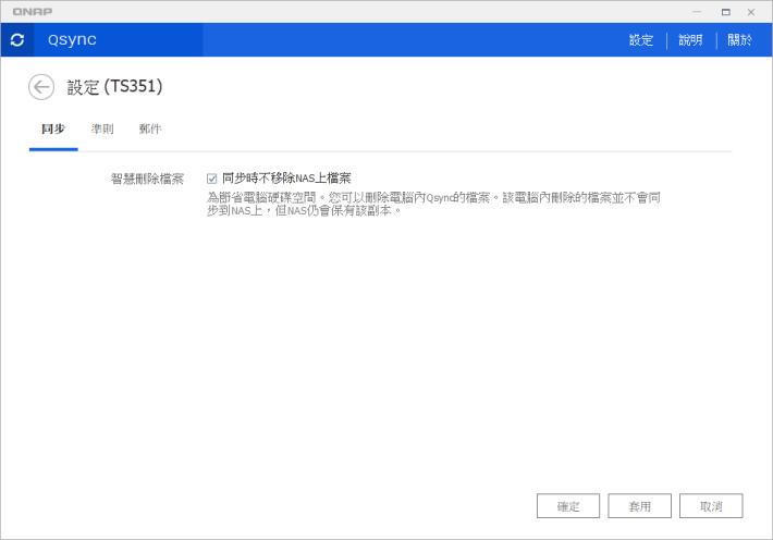 9. 在「同步」頁面勾選「同步時不移除 NAS 上檔案」,這樣即使失手在電腦中刪除了密碼庫仍會保留在 NAS 上,不至發生慘劇。