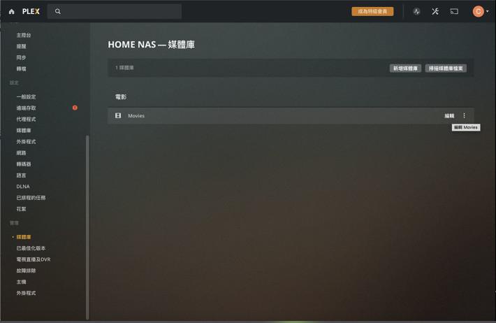 用戶可以於「設定>媒體庫」內看到最初新增的媒體檔案「Video」,選按「編輯」。