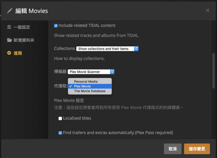STEP 3:大家可以使用不同的代理程式,又或者透過外加方式加入代程令用戶的擷取資料更加準確,如果大家的影片以荷里活電影為主的話,會建議大家使用 Plex Movie 作代理便可,有需要時才日後作出手動處理。