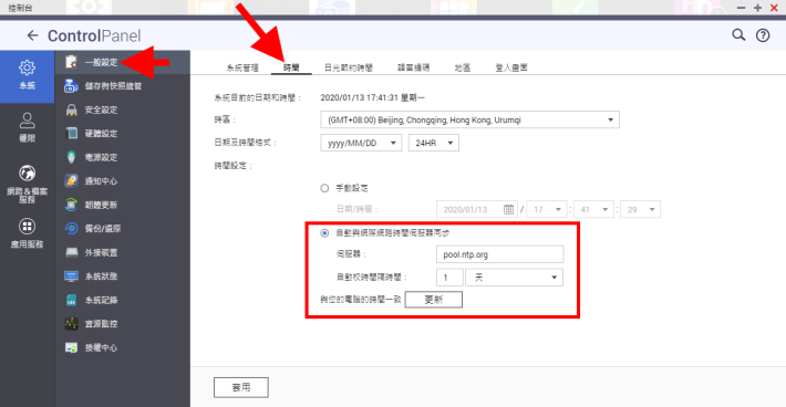 1. TOTP 一次性密碼是以時間計算出來的,所以 NAS 的時鐘一定要夠準,否則可能會導致不能登入。不過 TS351 預設是 7 日才同步一次時鐘,這不能應付需要,需要到「 Control Panel 控制台>系統>一般設定>時間」,將時鐘設定為「自動與網際網絡時間伺服器同步」,將「自動校時間間隔時間」設為「 1 天」,然後按一下「更新」先同步一次,再按「套用」來套用設定;