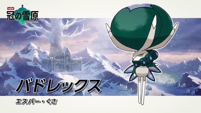 全新神獸「蕾冠王」