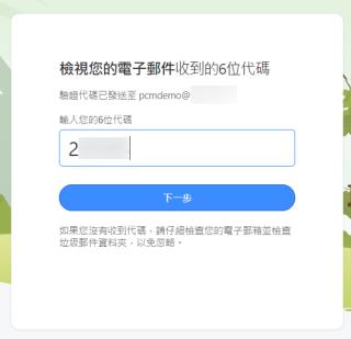 3. 填上電郵上的驗證碼按「下一步」繼續;