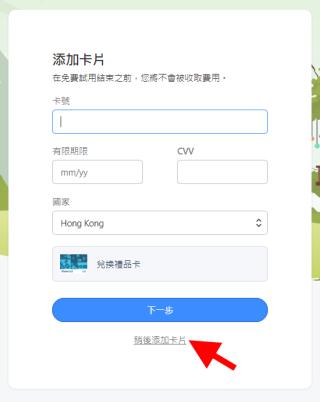 4. 輸入用來訂閱的信用卡資料,如果大家想先試一試的話可以按下面的「稍後添加卡片」連結繼續;