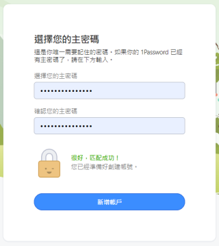 5. 來到重點:設定一個足夠強度的主密碼。這個主密碼將會是你將來在所有平台讀取密碼庫的唯一憑證,所以你應該設定一個強度夠高的密碼,按「新增帳戶」就完成開設帳戶;