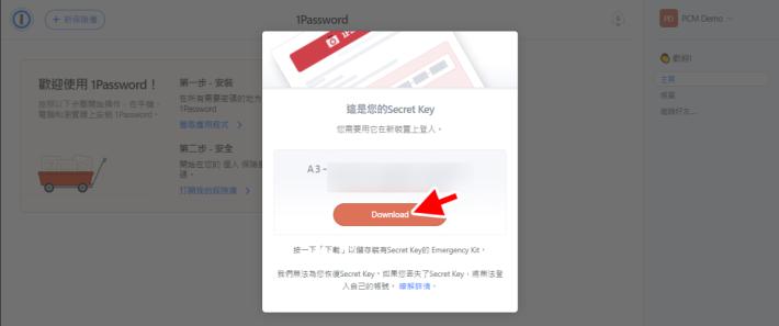 6. 完成註冊後,會跳到用戶首頁,第一次進入時會顯示帳戶的 Secret Key ,登入時必須用到,不過也已經自動保存在用戶的 1Password 密碼庫,大家不用強記。不過就應該按 Download 掣下載印有所有登入資料(除主密碼外)的 PDF 文件「 Emergency Kit 」,你應該在文件中填上主密碼之後小心保存這份文件。
