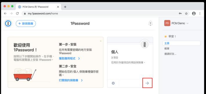進入 1Password 用戶首頁,按中間「個人」密碼庫下方的箭頭就會進入個人密碼庫。