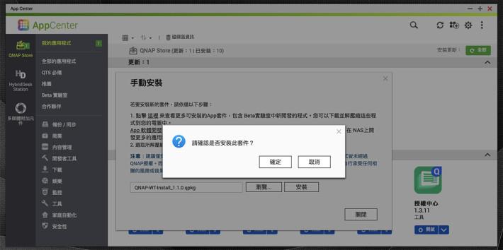再按「是」確定安裝 Web Tools 套件。