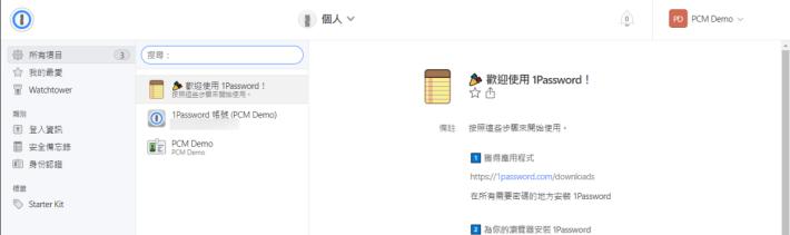 可以看到個人密碼庫預設已經保存了你的 1Password 帳號資料,用戶身份認證資料和一份存有各種有用連結的文件。如果你在開戶時已訂閱了的話,還會保存一份不可以刪除的「 1Password Account Migration 」會員憑證。