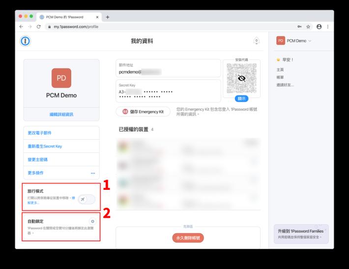 2. 在「我的資料」頁面左下角,可以開啟「旅行模式」,以便在出國時暫時把密碼庫從裝置移除( 1 ),另外也可以設定閒置多少時間就自動鎖上( 2 );