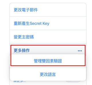 3. 在左邊選單選擇「其他操作>管理雙因素驗證」,就可以設定 1Password 的 TOTP ;