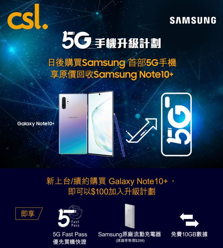 於 csl 上台出 Note 10+ 送 10GB 本地流動數據一個月,以及Samsung 10,000mAh 雙向快充或同價之其他 Samsung 配件。