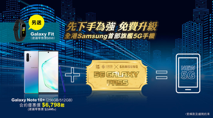 於 CMHK 上台出 Note 10+ 送 Galaxy Fit 智能手環。