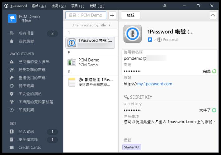 2. 登入後大家會看到保存在 1Password 帳戶內的密碼。大家要注意,這些密碼都是在雲端,並不是我們今次教學所希望存放的位置。我們登入目的只是為了取得客戶端軟件的專利權憑證,否則會無法加入新密碼;