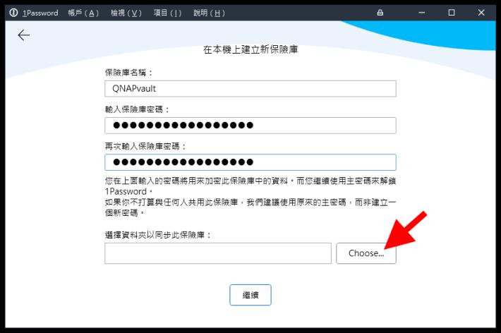 4. 輸入新保險庫的名稱和這個密碼保險庫的主密碼,根據 1Password 的建議,我們還是使用原來的主密碼,然後按「 Choose...」;