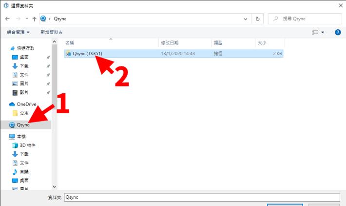 5. Windows 10 的 Qsync 資料夾選擇有點特別,大家要先在左邊捷徑選擇「 Qsync 」,然後再在右邊雙點擊目標的 NAS (今次是 Qsync(TS351) );