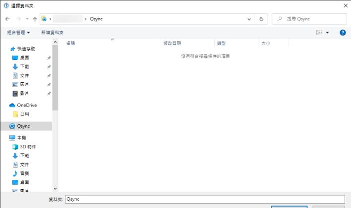 6. 進入了 Qsync(TS351) 資料夾之後就可以按「選擇資料夾」,然後按「繼續」;