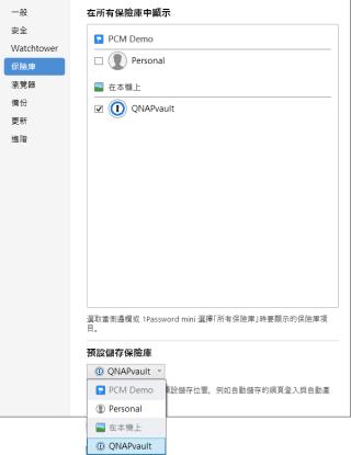 10. 為免他日不小心將新密碼儲錯誤地存到雲端,應該到「主選單>1Password>設定>保險庫」,在「在所有保險庫中顯示」中取消勾選雲端的「 Personal 」密碼庫,並將「預設保存保險庫」設為「在本機上」的 Qsync 密碼庫。