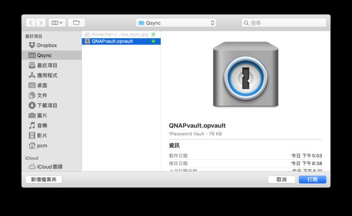5. 在 Qsync 資料夾裡選擇同步過來的密碼庫;