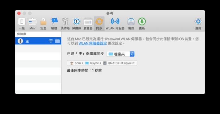 7. 完成後 Mac 機上的主保險庫就會與 Qsync 資料夾的密碼庫同步;