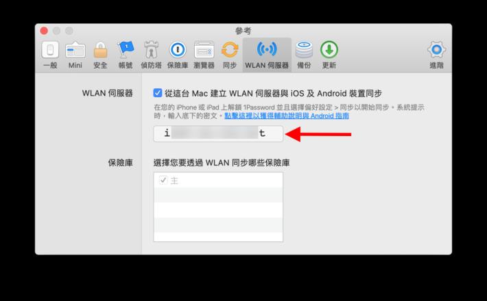 1. 在「設定>保險庫」頁面,勾選「從這台 Mac 建立 WLAN 伺服器與 iOS 及 Android 裝置同步」,這時會顯示出同步的驗證碼;