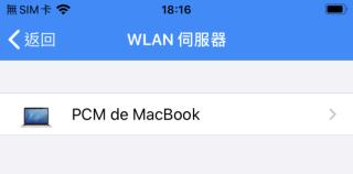 3. 手機心,會自動找尋區域網絡內的 WLAN Server ,點擊目標 WLAN Server ;