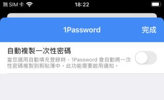 4. 1Password 的「設定>密碼自動填入」會多了「自動複製一次性密碼」;