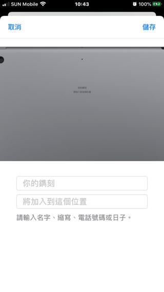 iPad 暫時只有文字及數字