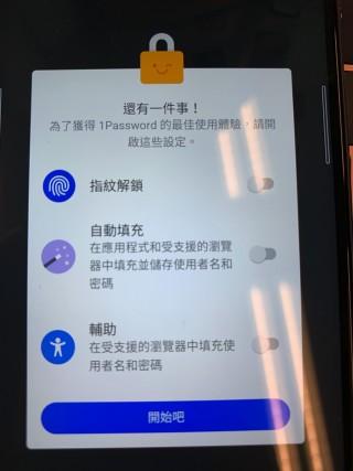 6. Android 手機都有類似的設定,第一次開啟時就會要求用戶設定;