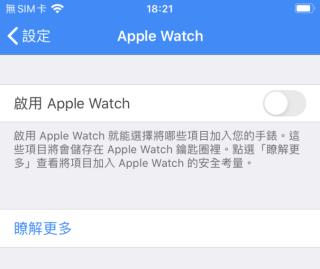 如果你有 Apple Watch 的話,甚至可以將部分密碼存放到 Apple Watch 裡;