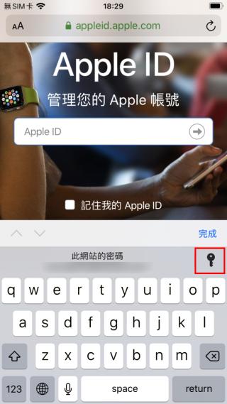 1. 我們以 Apple ID 網站為例,在登入畫面,點選鍵盤右上角的鑰匙符號;