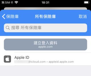 3. 輸入主密碼或以 Touch ID 解鎖後,就會看到所有 Apple ID 的登入資料,點選合用的一項;